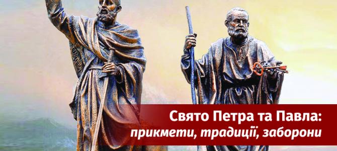 Свято Петра та Павла: прикмети, традиції, заборони та значення свята