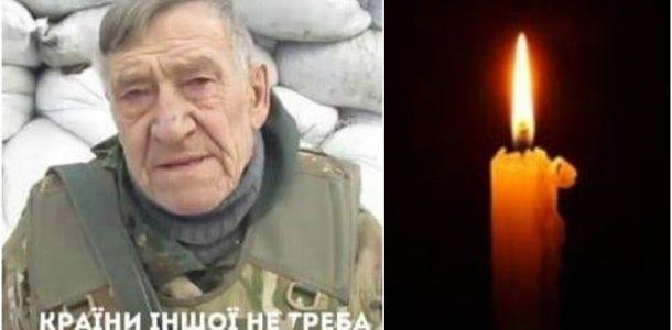 Відійшов у вічність найстарший воїн-доброволець війни на Донбасі зі Стрия