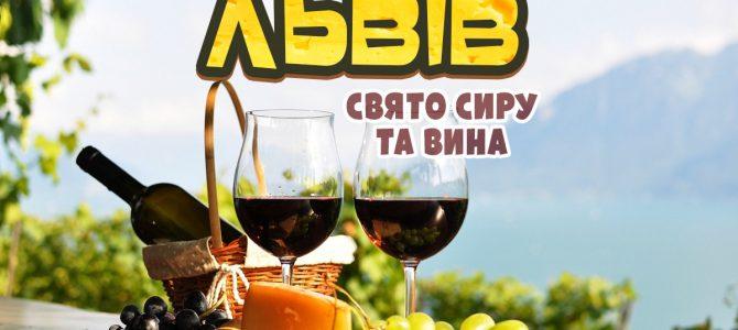 """У Львові пройде """"Свято сиру і вина у Львові – 2019″: програма фестивалю"""