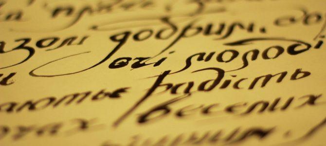 95 років тому польський уряд видав розпорядження щодо української мови