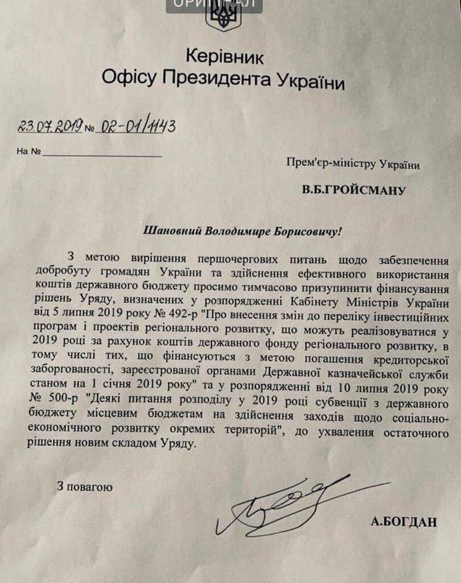 """""""Не маєте права!"""" Нардеп із партії Зеленського повстала проти Богдана"""