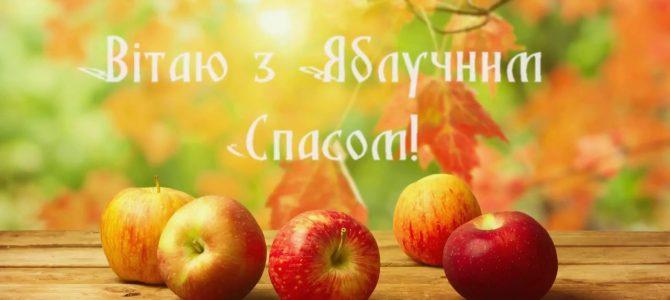 Яблучний Спас. Преображення Господнє: дата, традиції, заборони, прикмети