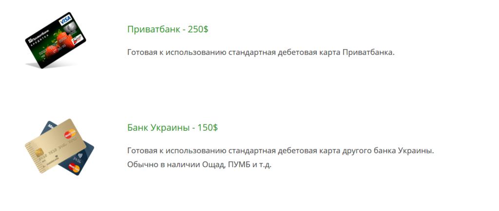 """""""Продам карту, дорого"""": як шахраї заробляють на рахунках українців"""
