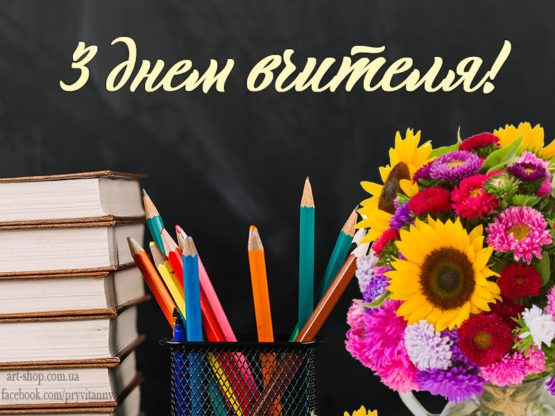 Картинки по запросу день вчителя
