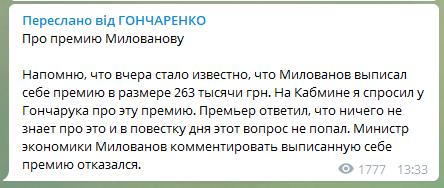 Гончаренко про премію Милованова