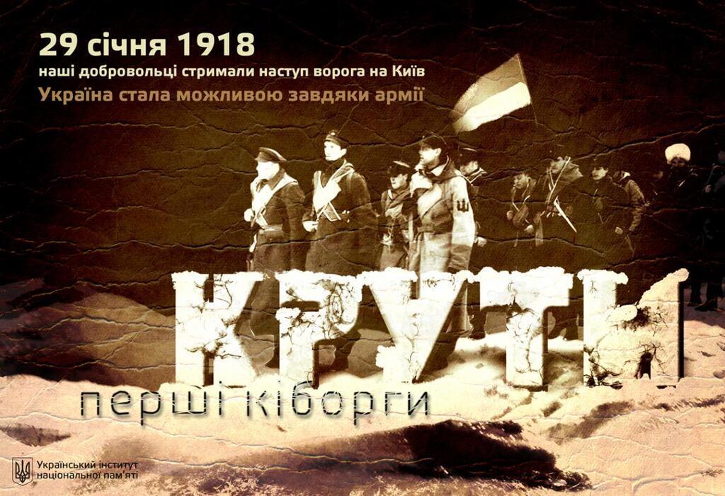 День пам'яті Героїв Крут: як перші українські