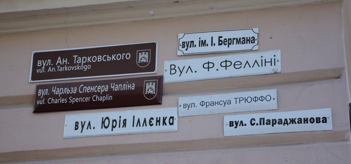 Вулиця з багатьма назвами. Адреса Вулиця з багатьма назвами - вул ...