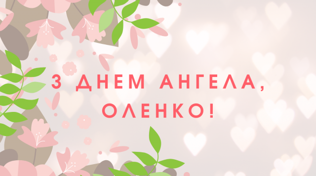 Привітання з Днем ангела Олени: вірші, смс, проза і картинки на ...