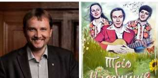 «Пісні Мареничів стали частиною мого дитинства» - В'ятрович згадав про легендарне українське тріо, Скрипін прокоментував