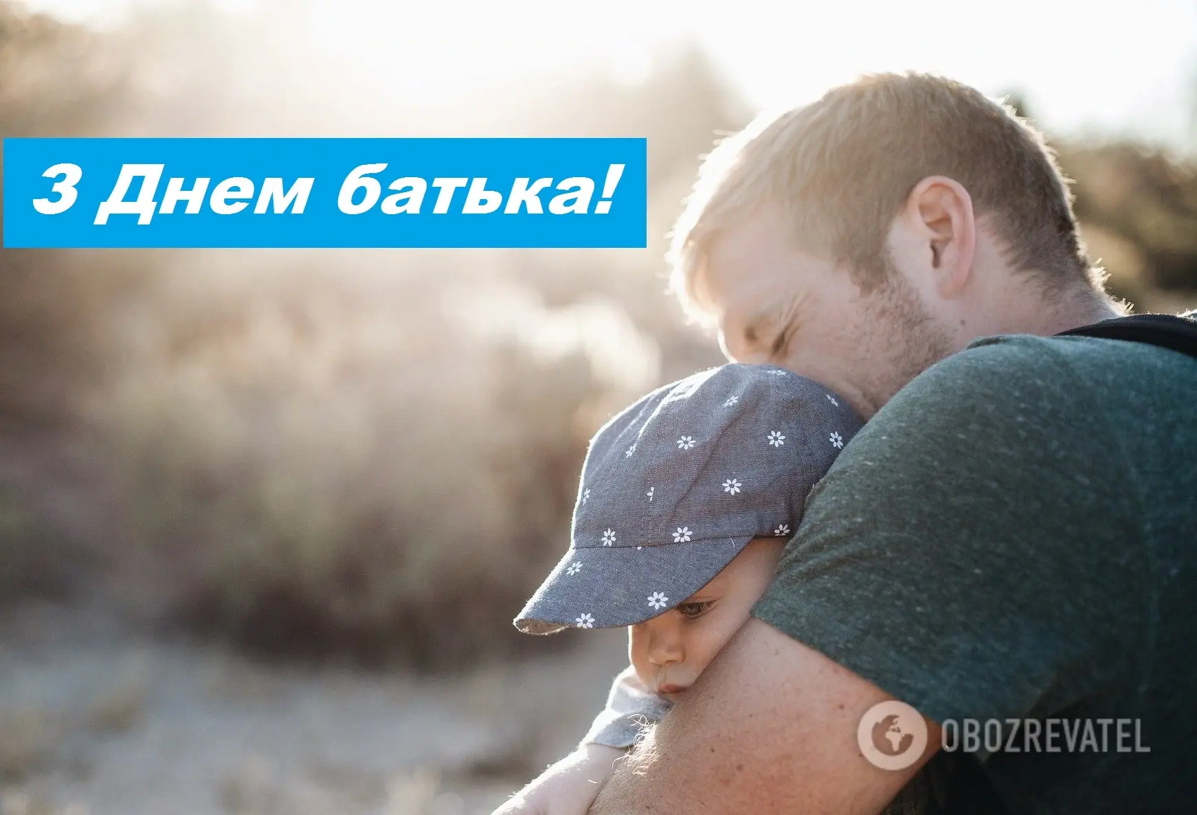 Привітання з Днем батька