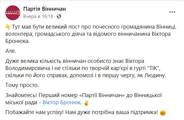 """Facebook-акаунт """"Партії Вінничан"""""""