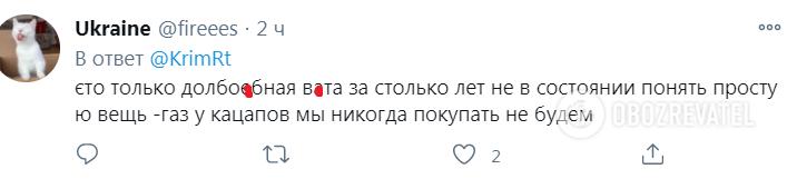 Реакція мережі на пропозицію шантажувати Україну газом
