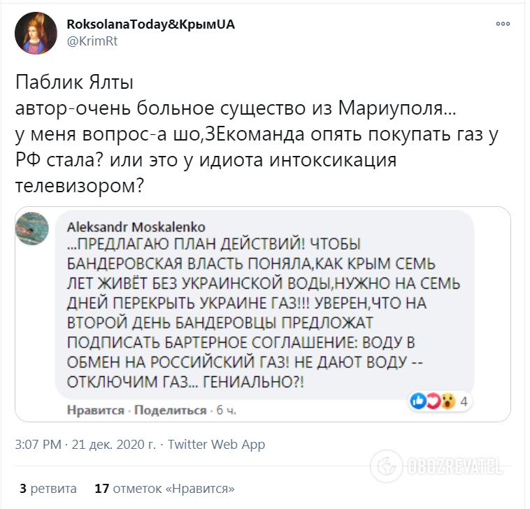 У Криму запропонували шантажувати Україну газом