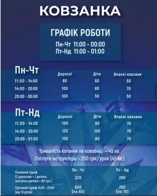 """Ковзанка """"Фортеця Розваг"""" на """"Південному"""": ціни 2021"""