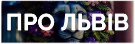 Про Львів - Актуальні та резонансні новини Львова, України та світу. Головні події, коментарі непересічних людей, цікаві місця - prolviv.com