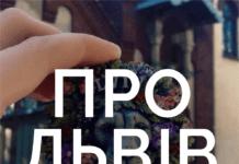 ПРО Львів | prolviv.com