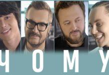 «Не ті я очі любив..» - Пономарьов, DZIDZIO, ALEKSEEV, Пивоваров заспівали пісню, яка заслуговує стати народною (відео)