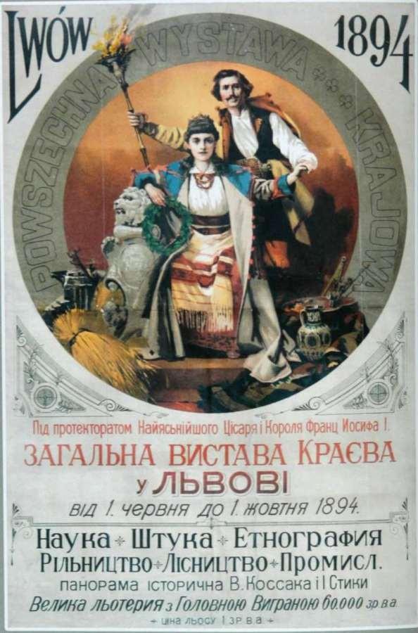Рекламний плакат Загальної виставки Крайової у Львові, 1894 рік Фото: photo-lviv.in.ua
